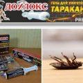Гелевые средства от тараканов: эффективно, быстро, недорого
