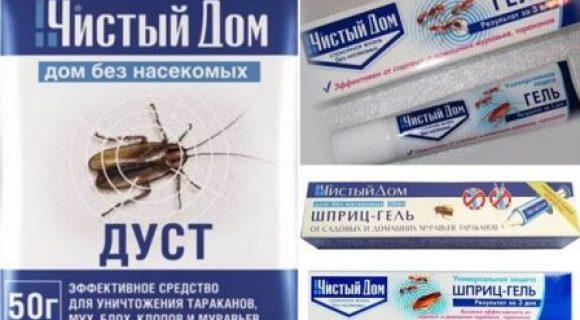 Чистый дом от тараканов
